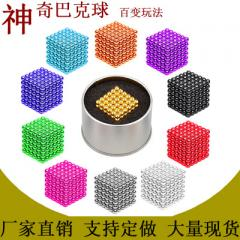 厂家直销益智玩具彩色巴克球5mm216颗3mm磁力球减压创意DIY礼品 5MM绿色+216+6颗